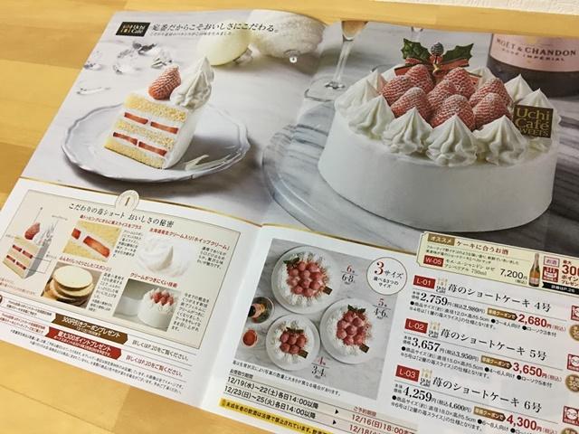 ローソン2018クリスマスケーキ(苺ショート)