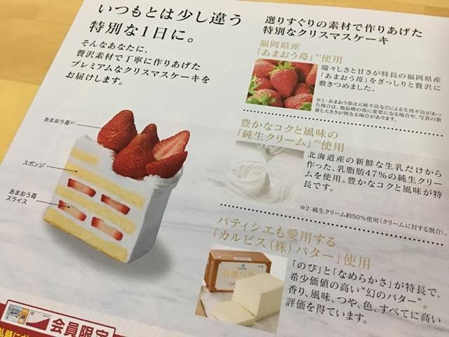 ローソンスペシャルケーキの特徴