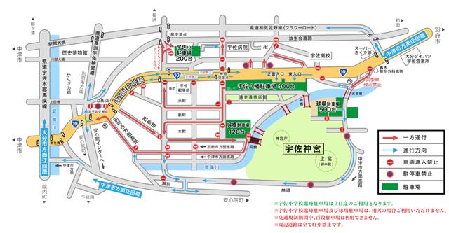 宇佐神宮周辺の初詣交通規制