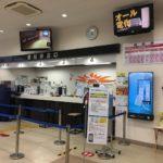 フェリーさんふらわあの客室や料金は?大阪-志布志航路の乗り場、鹿児島へのバスは?