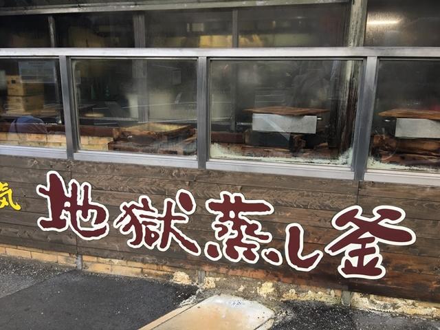 岡本屋売店の地獄蒸し釜