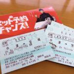 JRで切符が複数枚あったら改札にはどれを入れる?新幹線と在来線では違うの?