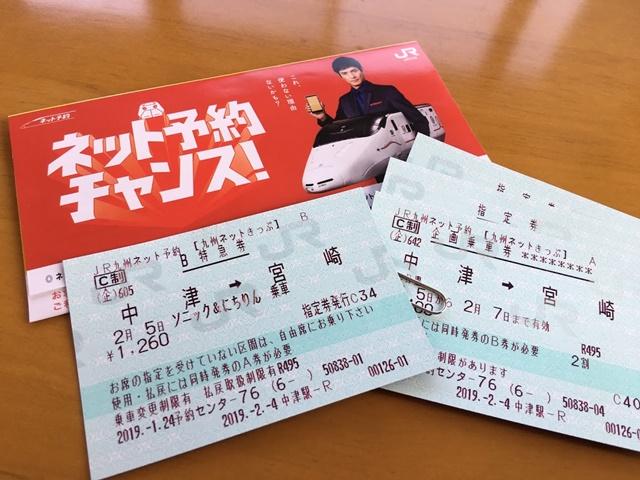JR九州の企画きっぷ