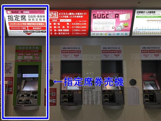 JR九州の指定席券売機