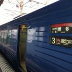 JR九州のネット予約で買った切符、乗り遅れたらどうすればいい?