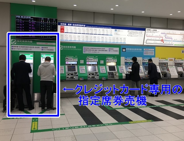 クレジットカード専用の指定席券売機