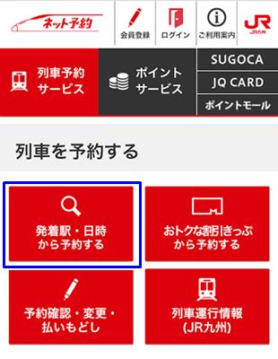 JR九州のネット予約画面