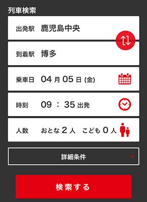 JR九州ネットきっぷの予約画面