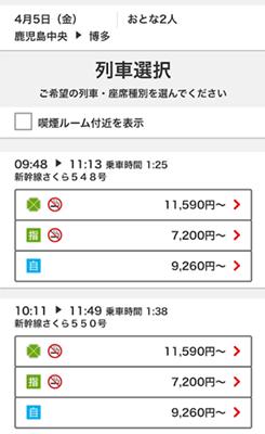 JR九州ネット予約の画面