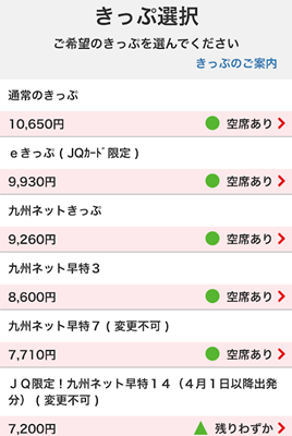 JR九州ネット予約画面