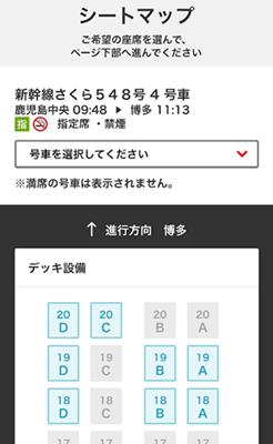 JR九州ネット予約の座席指定画面