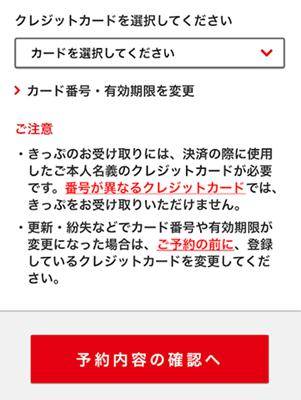 JR九州ネット予約の支払い画面