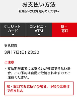 JR九州ネット予約の支払い方法選択画面