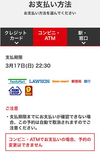 JR九州ネット予約のコンビニ払い画面