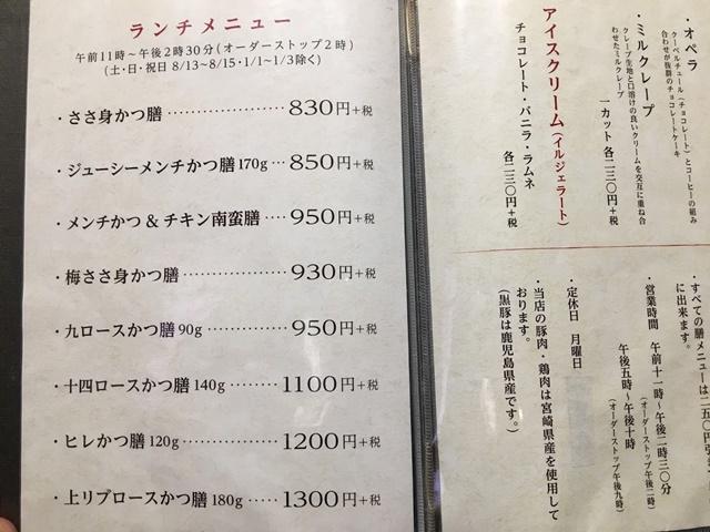 大晃のランチメニュー