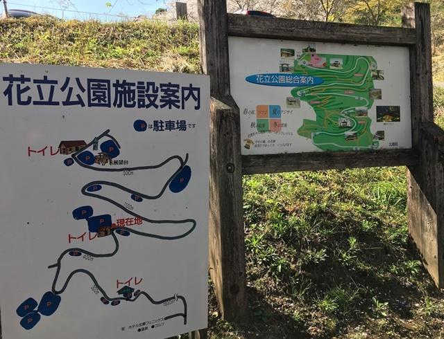 花立公園内の案内地図
