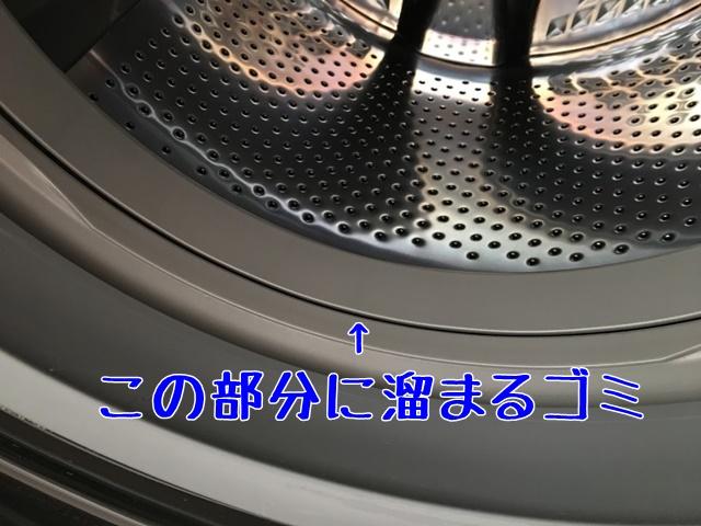 ドラム式洗濯機のパッキン