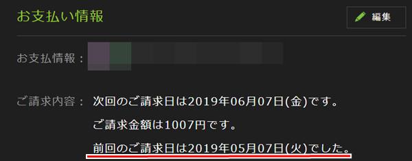 huluの締め日(確認画面)