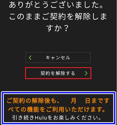 hulu解約案内画面