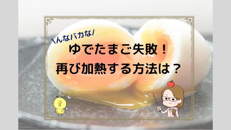 ゆで卵を失敗し半熟すぎたら再加熱できる?殻をむいたあと固ゆでにする時間は?