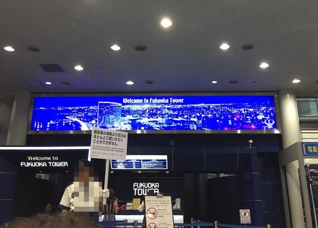 福岡タワーの入場口