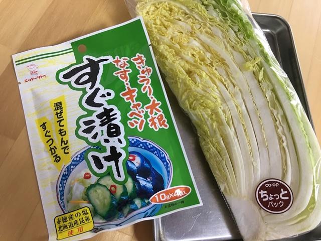 白菜と漬物の素