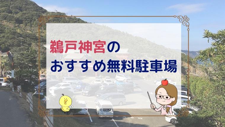 鵜戸神宮の駐車場はどこが便利?3つの無料駐車場のおすすめポイント
