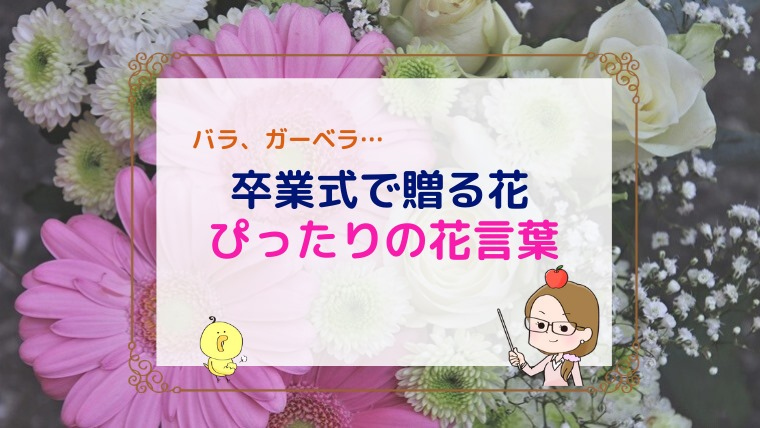 卒業の花はどれがいい?意味や花束の値段、避けたい花は?