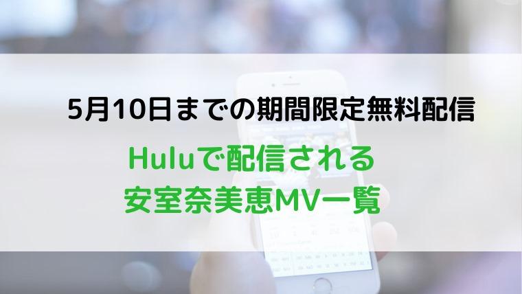 【在宅支援5/10まで】Huluで配信される安室奈美恵のMV一覧