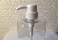 詰め替えのポンプ容器